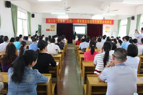 湛江市青年班主任主题班会观摩课在北大附校开课