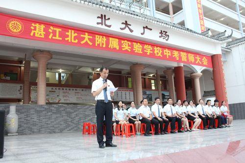 (多图)学生代表在生地中考会考动员誓师大会上的发言