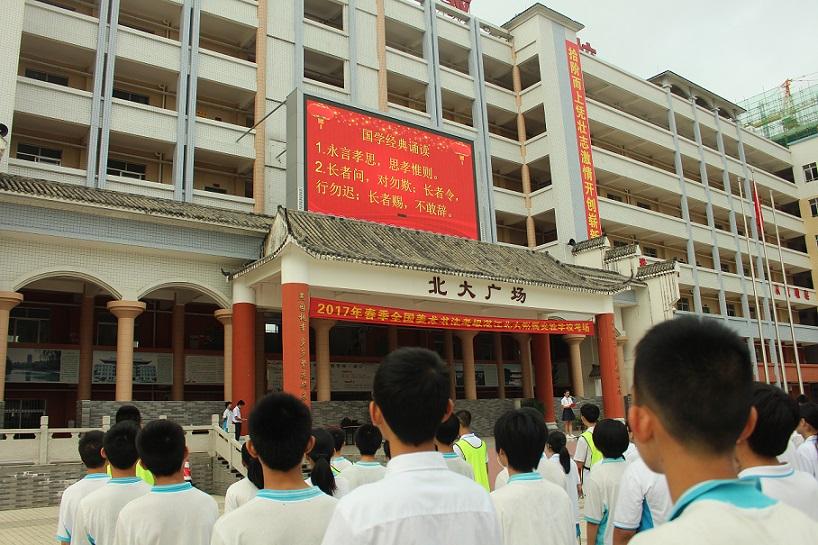 2017年下学期第十五周国旗下讲话:感谢师恩,决胜中考
