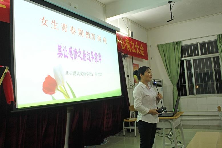 七年级举办女生青春期讲座