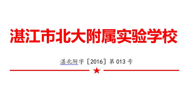 关于2016年国庆节放假的通知