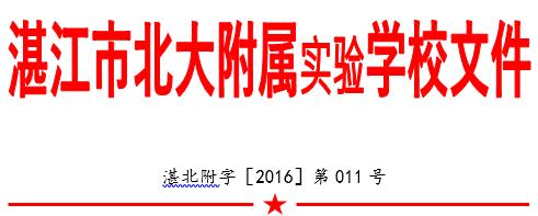 关于2016年中秋节放假的通知