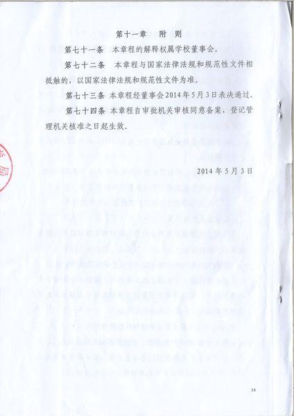 湛江市麻章区北大附属实验学校章程